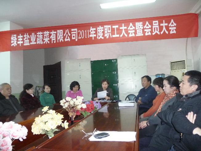 克拉玛依市雷火官网下载盐业蔬菜有限公司召开2011年度职工大会